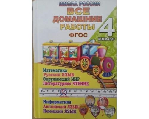 Все домашние работы 4 класс русский язык, математика, информатика, окружающий мир, английский и немецкий язык. Школа России ФГОС