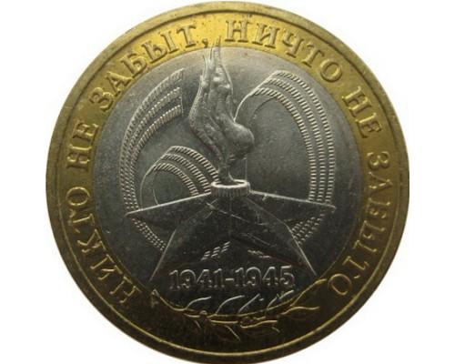 Монета 10 рублей Победа-60 ММД 2005г. /БЕЗ СКИДКИ/