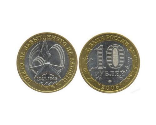 Монета 10 рублей Победа-60 СПМД 2005г. /БЕЗ СКИДКИ/