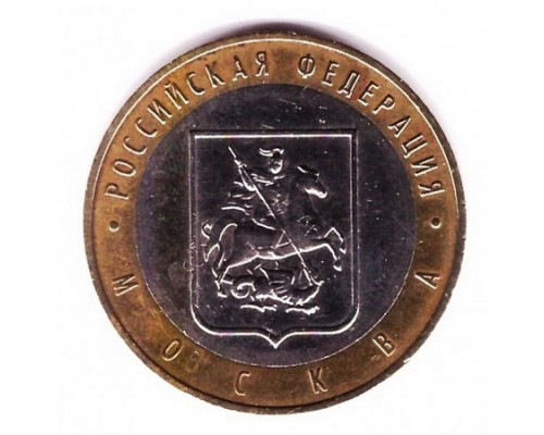 Монета 10 рублей Москва ММД 2005г. /БЕЗ СКИДКИ/