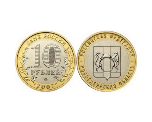 Монета 10 рублей Новосибирская область ММД 2007г. /БЕЗ СКИДКИ/