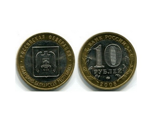 Монета 10 рублей Кабардино-Балкарская республика СПМД 2008г. /БЕЗ СКИДКИ/