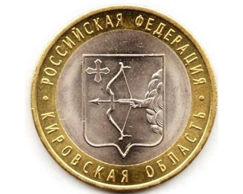 Монета 10 рублей Кировская область СПМД 2009г. /БЕЗ СКИДКИ/