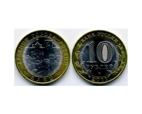 Монета 10 рублей Елец СПМД 2011г. /БЕЗ СКИДКИ/