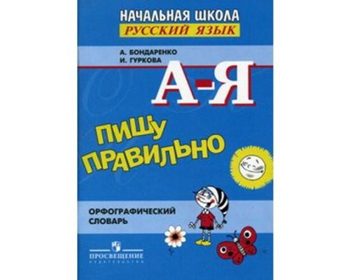 Пишу правильно Орфографический словарь Бондаренко