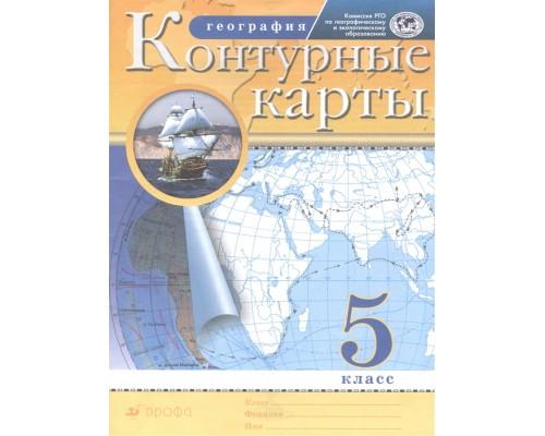 Контурные карты География 5 класс