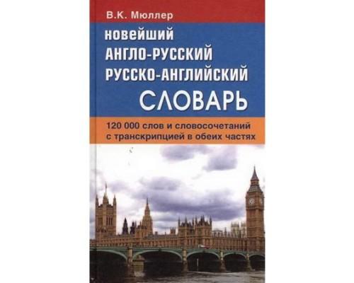 Англо-русский русско-английский словарь 120000 слов Мюллер