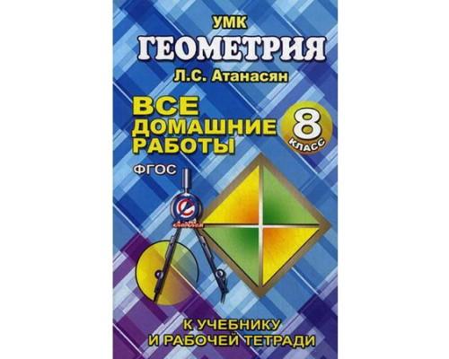 Все домашние работы Геометрия 8 класс Атанасян