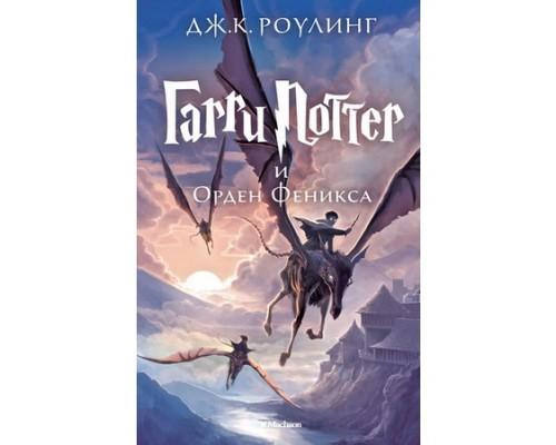 Гарри Поттер и Орден Феникса Дж.Роулинг