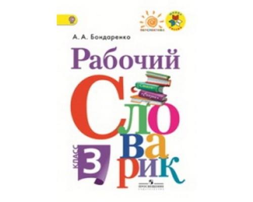 Рабочий словарик 3 класс Бондаренко