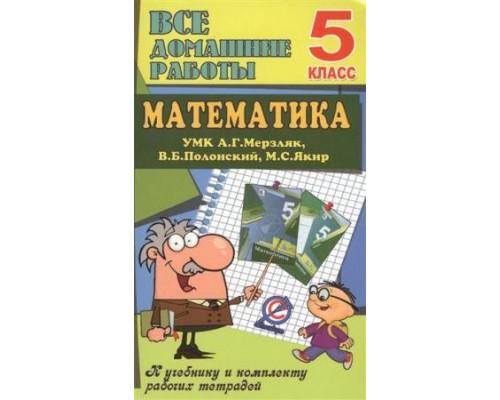Все домашние работы Математика 5 класс Мерзляк