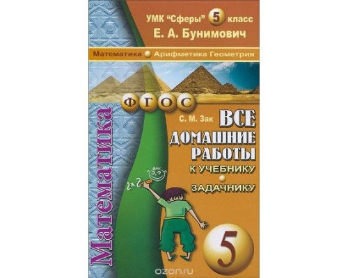 Все домашние работы Математика 5 класс к учебнику и задачнику Бунимович ФГОС