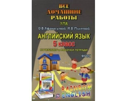 Все домашние работы английский язык 5 класс Rainbow English Афанасьева