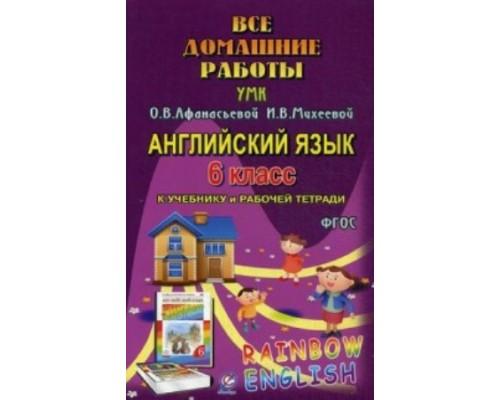 Все домашние работы английский язык 6 класс Rainbow English Афанасьева