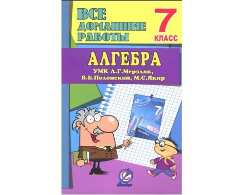 Все домашние работы Алгебра 7 класс Мерзляк
