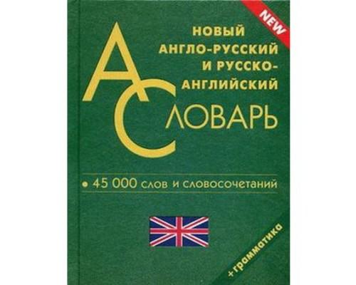 Англо-русский русско-английский словарь 45000 слов + грамматика
