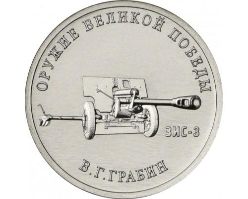 БЕЗ СКИДКИ Монета 25 рублей Россия Оружие Великой Победы Грабин