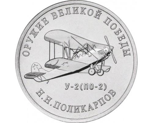 БЕЗ СКИДКИ Монета 25 рублей Россия Оружие Великой Победы Поликарпов