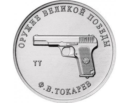 БЕЗ СКИДКИ Монета 25 рублей Россия Оружие Великой Победы Токарев