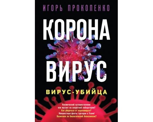 Прокопенко Коронавирус. Вирус-убийца