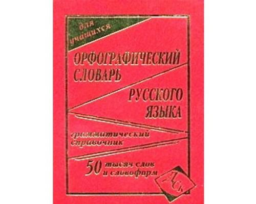 Словарь орфографический 50 000 слов