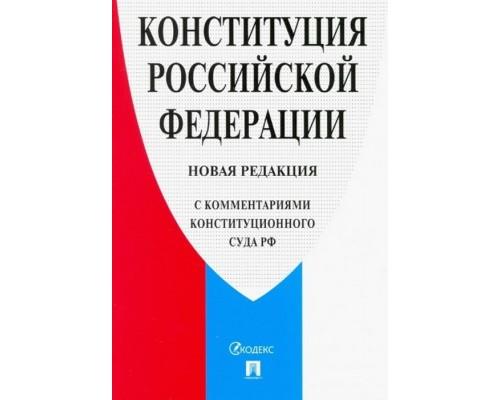 Конституция РФ (с комментариями Конституционного Суда РФ) Проспект