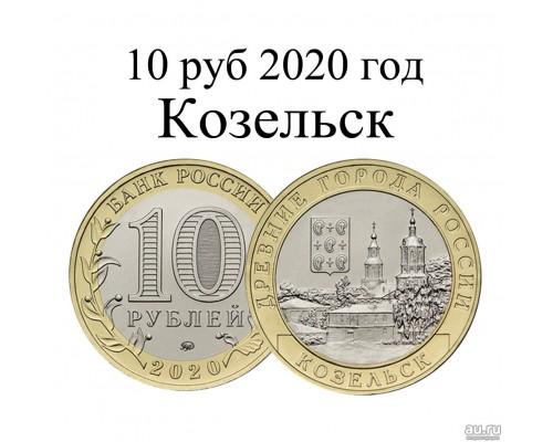 Монета 10 рублей Козельск ММД 2020г. биметалл