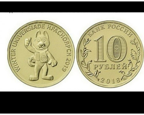 БЕЗ СКИДКИ Монета 10 Рублей Россия Талисман Универсиады в Красноярске (ГВС)